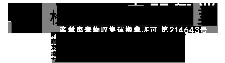 株式会社寺門興業は東京都板橋区の解体工事業者です|求人中