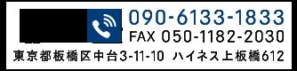 TEL:090-6133-1833 東京都板橋区中台3-11-10 ハイネス上板橋612